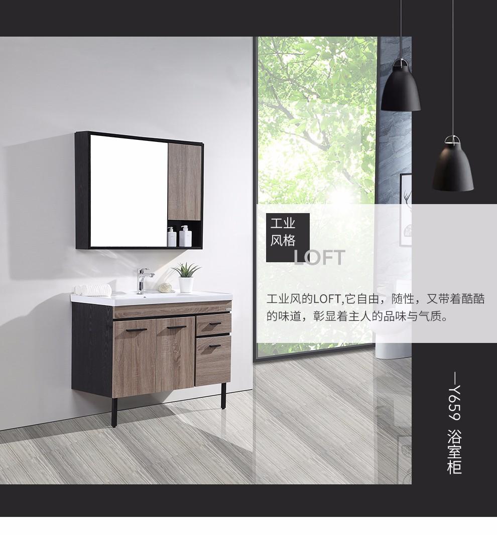 实木浴室柜Y659详情图