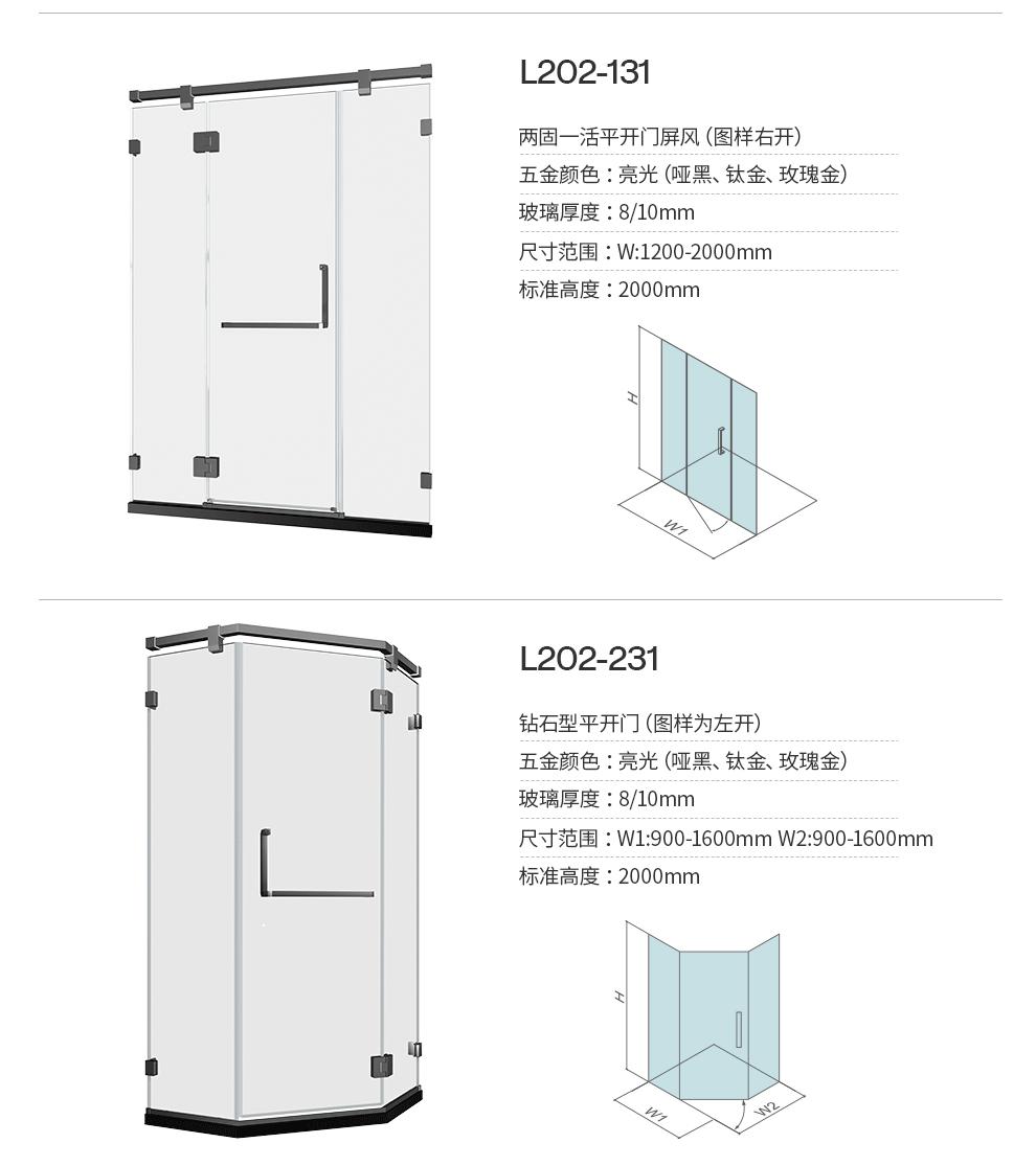 淋浴房慕尼黑系列详情图