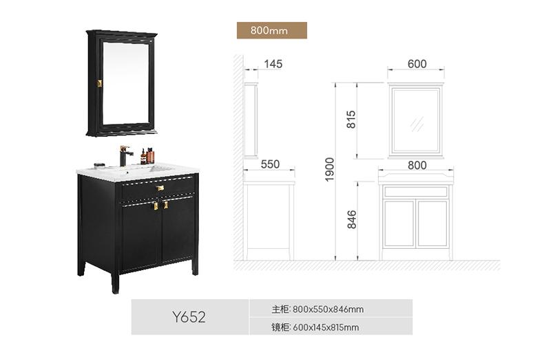 实木浴室柜Y652详情图