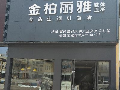 阜阳太和店