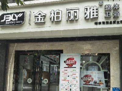 重庆巫溪店