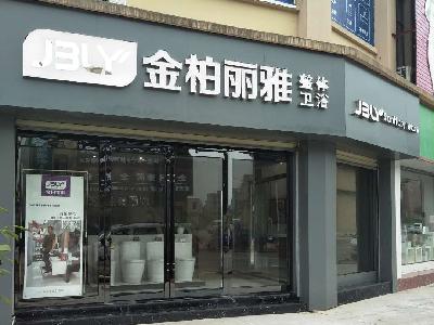 湖北阳新店