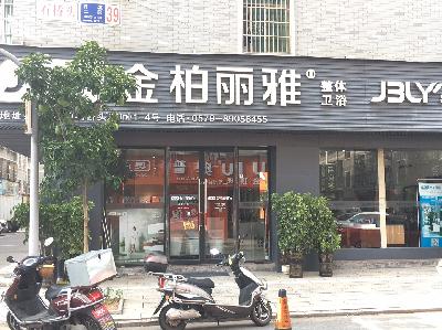浙江义乌店