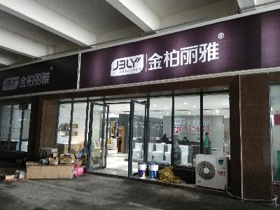 江西新余店